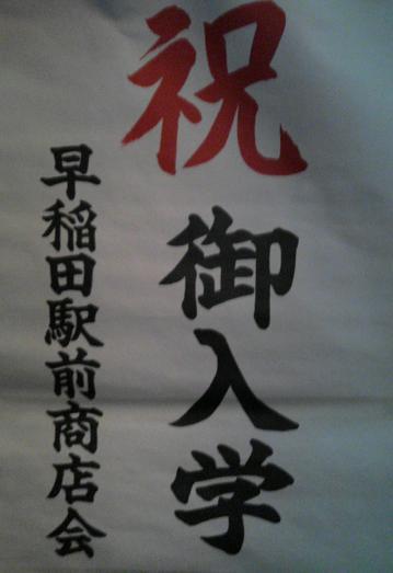 早稲田の街に貼られている祝入学のポスター