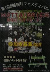 第16回鶴巻町フェスティバルポスター