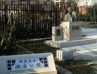 夏目漱石終焉の地・漱石公園の入口