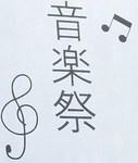 早稲田の街の音楽会