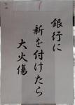 早稲田川柳傑作集1