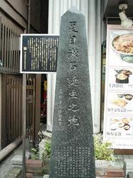夏目漱石は早稲田で生まれた!