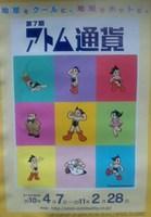 第7期アトム通貨ポスター