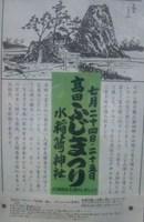 早稲田・水稲荷神社の高田富士祭