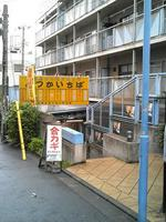 平成20年3月に閉鎖された戸塚市場(写真)は、平成22年5月西早稲田リサイクル活動センターとして生まれ変わる