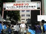 早稲田中学で行われた地域イベント「流鏑馬青空市」
