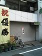 早稲田大学野球部優勝byアリカ