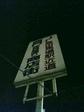早稲田キャンパスによみがえった「高田馬場駅近道西門体育館通り商店街」