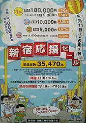 新宿応援セールポスター