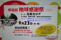 早稲田地球感謝祭参加者募集