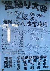 穴八幡宮 盆踊り大会