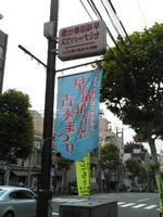 商店街の街頭に並ぶ「早稲田青空古本まつり」のフラッグ(すみません、画像反転しています)