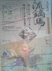 高田馬場流鏑馬ポスター
