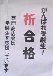 早大西門商店会の「がんばれ受験生」応援ポスター