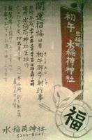 水稲荷神社 初午祭