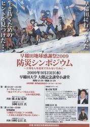 早稲田地球感謝祭2009防災シンポジウム