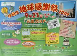 早稲田地球感謝祭2009ポスター