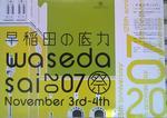 早稲田祭2007ポスター