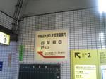 地下鉄早稲田駅の看板
