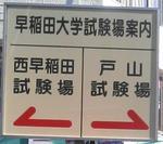 この看板も来年から「早稲田試験場」に