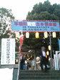 古本祭で賑わった穴八幡宮