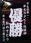 ちょっと早いよ!早稲田ラグビー「学生日本一」ポスター