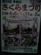 2008年早稲田さくらまつり.JPG