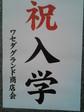 ワセダグランド商店会祝入学.JPG