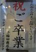 早稲田商店会・祝ご卒業.JPG