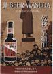 地ビール早稲田ポスター「乾杯早稲田」