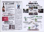 早稲田の街のイベントカレンダー1.jpg