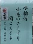 早稲田川柳傑作集3