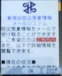 新宿区防災気象情報メールシステムの画面
