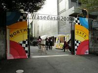 早稲田祭2009・早稲田キャンパス北門
