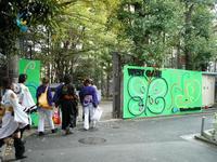 早稲田祭2009・早稲田キャンパス西門