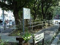 鶴巻南公園の足つぼ体験コーナー「すこやか小路」