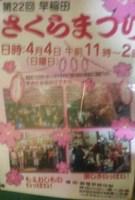 第22回早稲田さくらまつりポスター