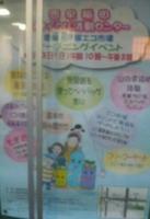 西早稲田リサイクル活動センターオープニングイベント
