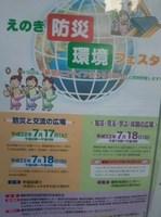 えのき防災・環境フェスタ
