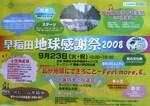 早稲田地球感謝祭2008