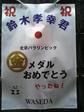 鈴木孝幸選手金メダルおめでとう