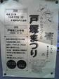 みんなでつくる戸塚まつり2008