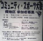 榎地区コミュニティスポーツ大会