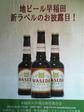 地ビール早稲田ラベルリニューアル