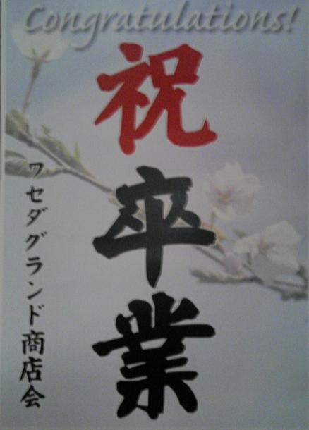 早稲田の街も卒業生を祝福