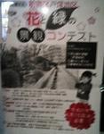 新宿区戸塚地区第2回花と緑の景観コンテスト