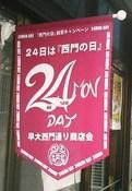 早大西門通り商店会に掲げてある「24MONDAY」