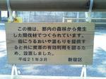 木製ガードレールは東京都の間伐材で作られている
