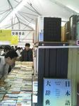 テント内にも多くの本が並んでいます