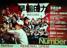 雑誌「Number」・早稲田スポーツ特集の中づり広告
